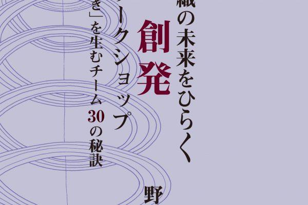 【創発】のおはなし(1)