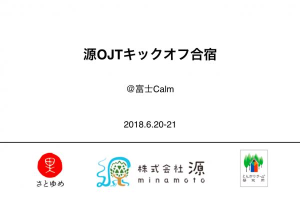 小菅村・源) H30年度を【らしんばん】でデザインする合宿