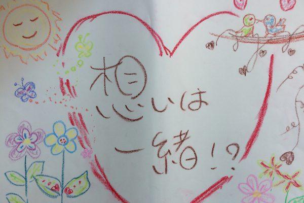 小菅村の介護福祉団体でもキックオフ