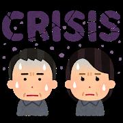 小菅村・源)危機をチャンスへ