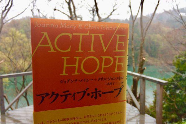"""ゴーンさんへの""""Active Hope"""""""
