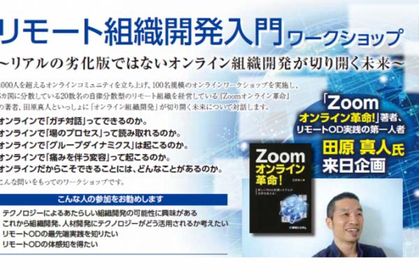 与贈工房:ニッポンの組織開発の歴史が変わる⁉︎